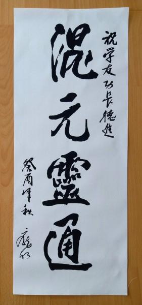Kalligraphie Wandbild Hun Yuan Ling Tong