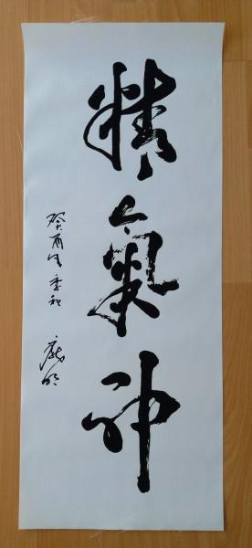Kalligraphie Wandbild Jing Qi Shen